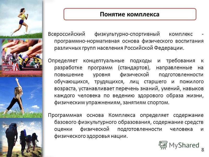 ProPowerPoint.Ru Всероссийский физкультурно-спортивный комплекс - программно-нормативная основа физического воспитания различных групп населения Российской Федерации. Определяет концептуальные подходы и требования к разработке программ (стандартов),