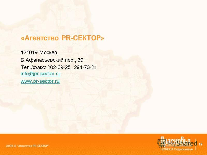 19 «Агентство PR-СЕКТОР» 121019 Москва, Б.Афанасьевский пер., 39 Тел./факс: 202-69-25, 291-73-21 info@pr-sector.ru info@pr-sector.ru www.pr-sector.ru