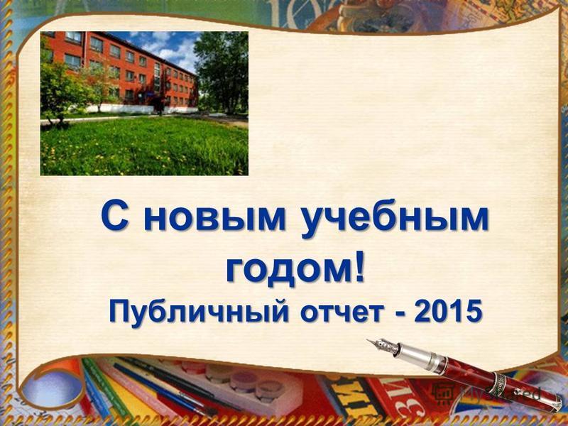 С новым учебным годом! Публичный отчет - 2015