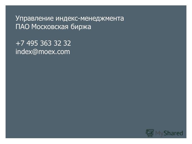 Управление индекс-менеджмента ПАО Московская биржа +7 495 363 32 32 index@moex.com