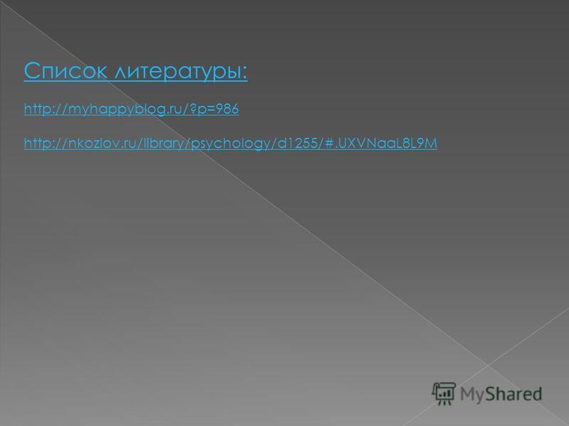 Список литературы: http://myhappyblog.ru/?p=986 http://nkozlov.ru/library/psychology/d1255/#.UXVNaaL8L9M