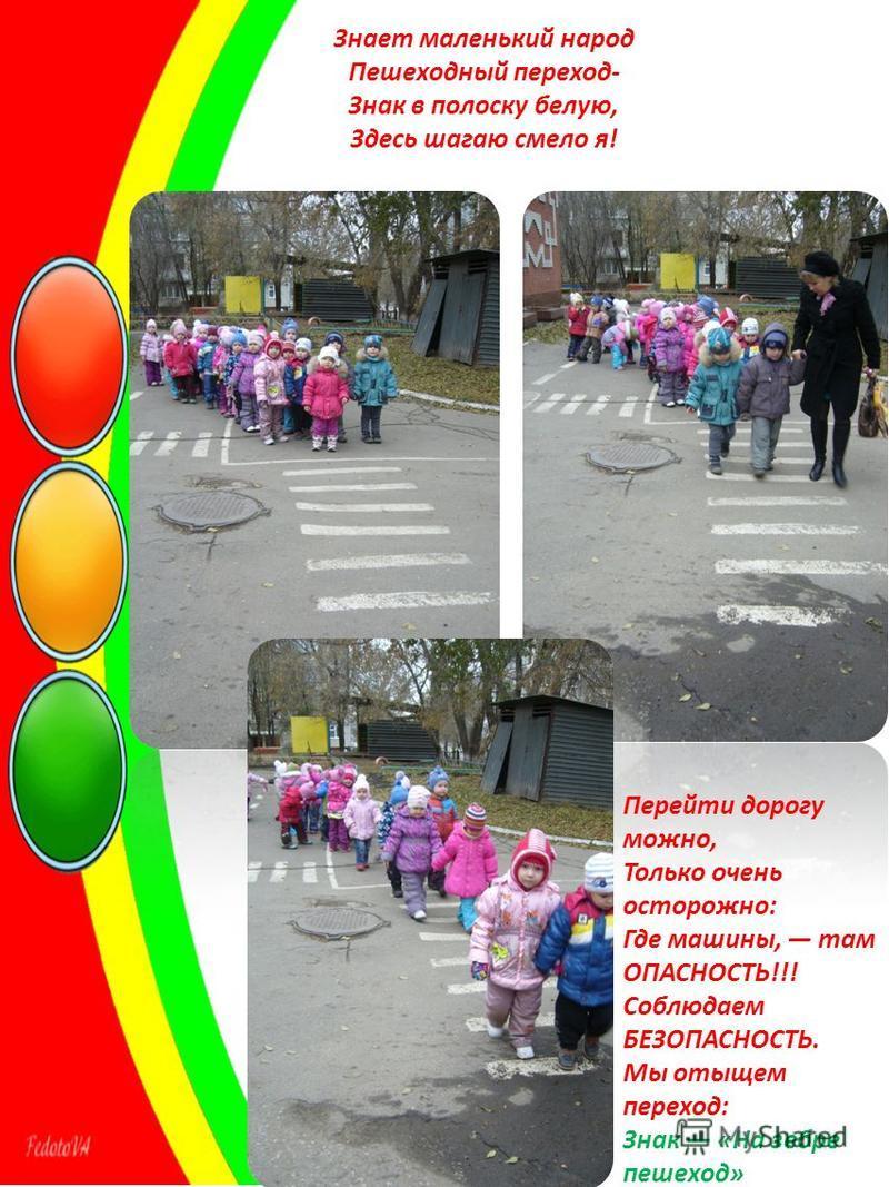 Знает маленький народ Пешеходный переход- Знак в полоску белую, Здесь шагаю смело я! Перейти дорогу можно, Только очень осторожно: Где машины, там ОПАСНОСТЬ!!! Соблюдаем БЕЗОПАСНОСТЬ. Мы отыщем переход: Знак «На зебре пешеход»