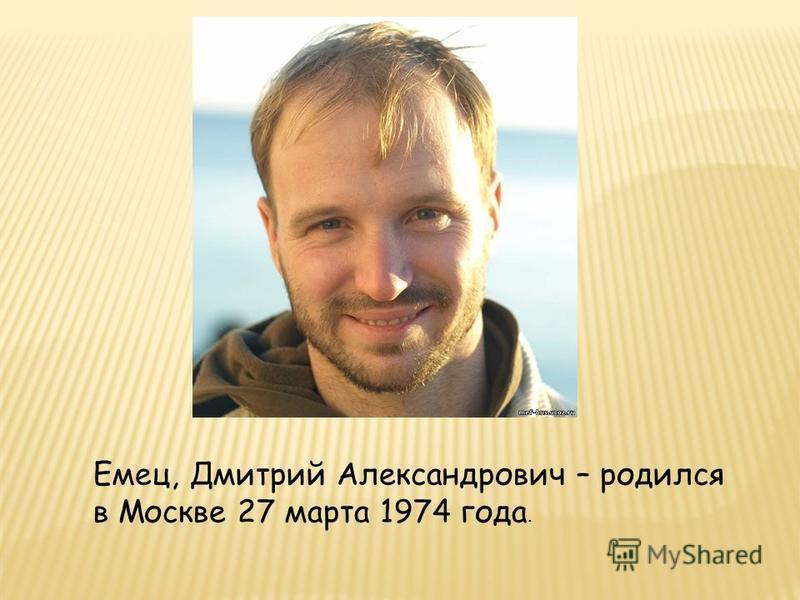 Емец, Дмитрий Александрович – родился в Москве 27 марта 1974 года.