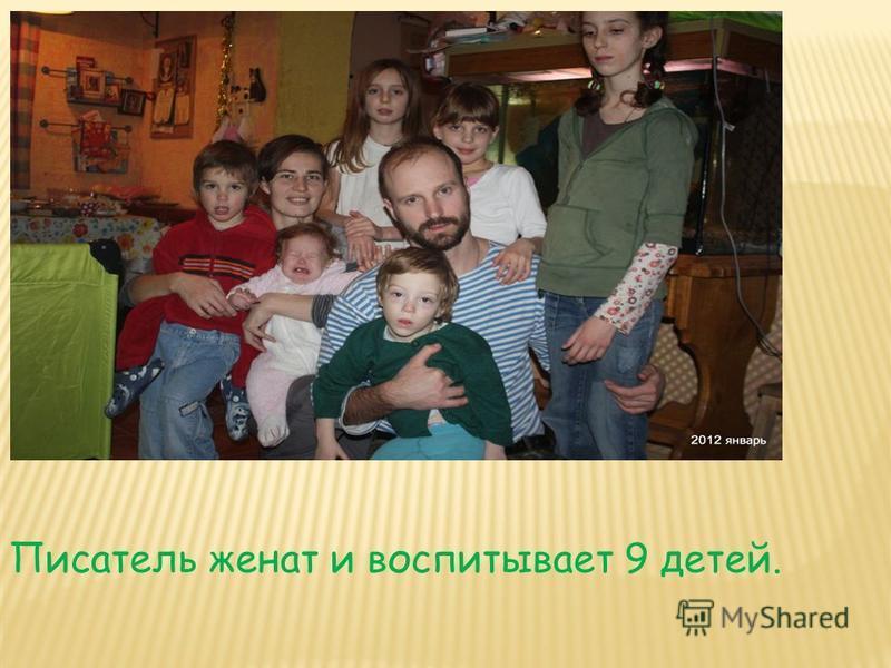 Писатель женат и воспитывает 9 детей.