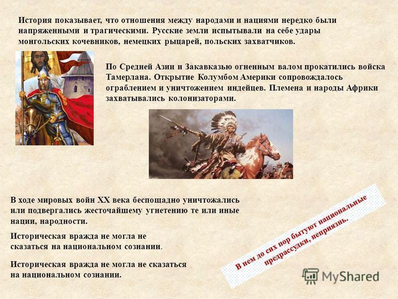 История показывает, что отношения между народами и нациями нередко были напряженными и трагическими. Русские земли испытывали на себе удары монгольских кочевников, немецких рыцарей, польских захватчиков. По Средней Азии и Закавказью огненным валом пр