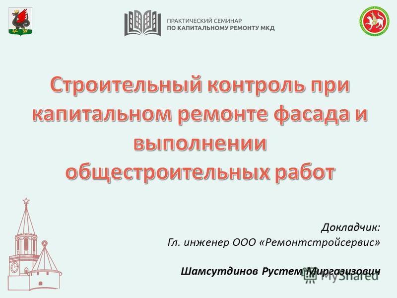 Докладчик: Гл. инженер ООО «Ремонтстройсервис» Шамсутдинов Рустем Миргазизович