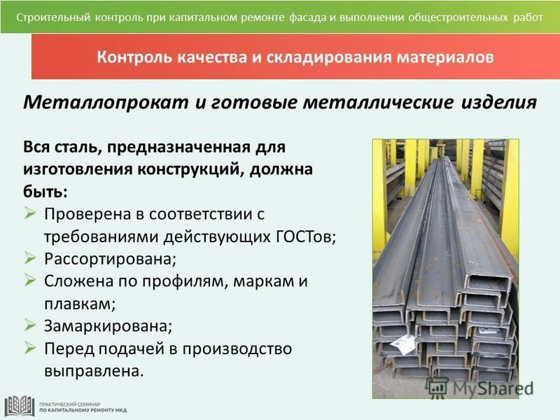 Вся сталь, предназначенная для изготовления конструкций, должна быть: Проверена в соответствии с требованиями действующих ГОСТов; Рассортирована; Сложена по профилям, маркам и плавкам; Замаркирована; Перед подачей в производство выправлена. Металлопр