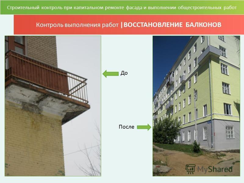 До После Контроль выполнения работ |ВОССТАНОВЛЕНИЕ БАЛКОНОВ Строительный контроль при капитальном ремонте фасада и выполнении общестроительных работ