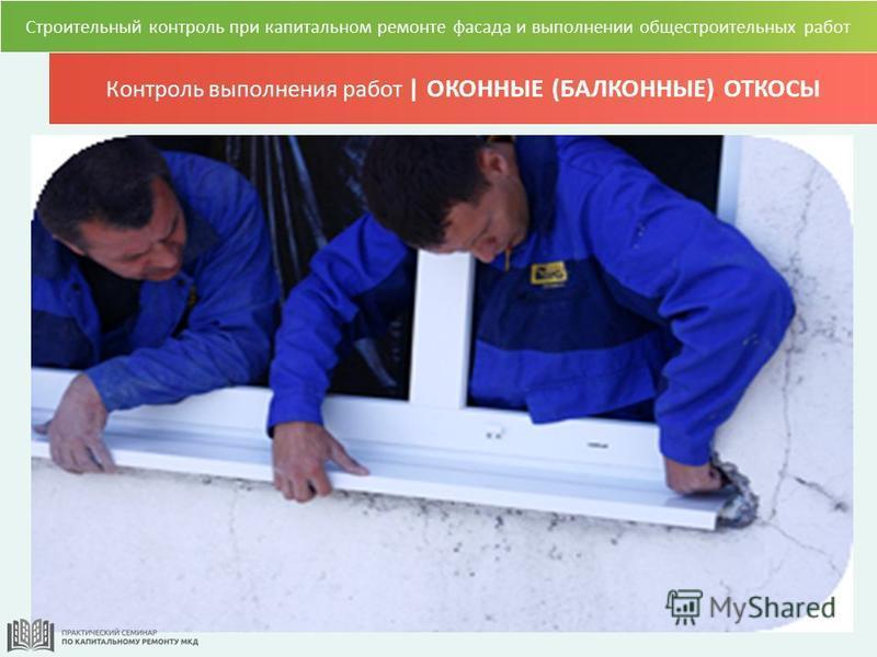 Контроль выполнения работ | ОКОННЫЕ (БАЛКОННЫЕ) ОТКОСЫ Строительный контроль при капитальном ремонте фасада и выполнении общестроительных работ