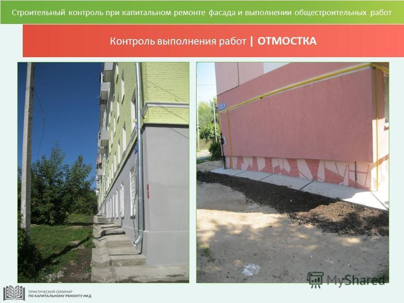 Контроль выполнения работ | ОТМОСТКА Строительный контроль при капитальном ремонте фасада и выполнении общестроительных работ