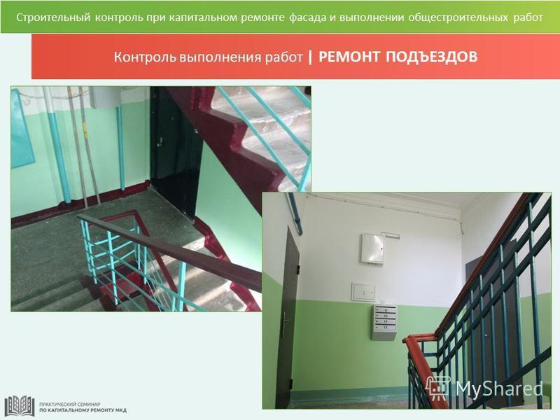 Контроль выполнения работ | РЕМОНТ ПОДЪЕЗДОВ Строительный контроль при капитальном ремонте фасада и выполнении общестроительных работ