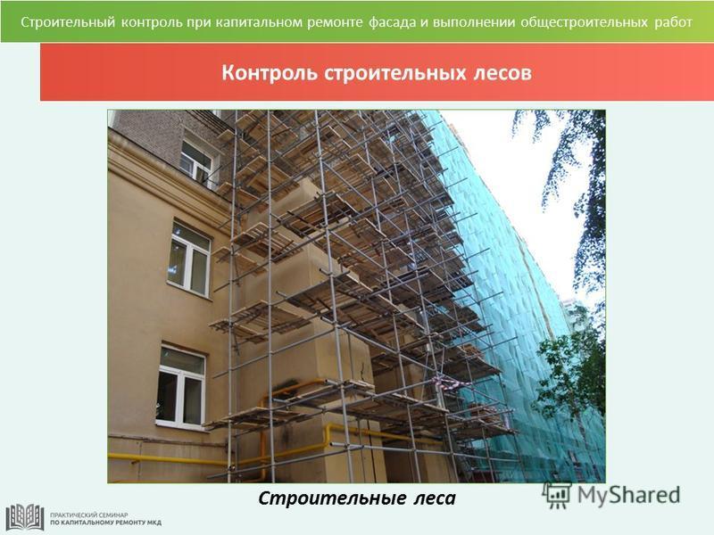Контроль строительных лесов Строительные леса Строительный контроль при капитальном ремонте фасада и выполнении общестроительных работ