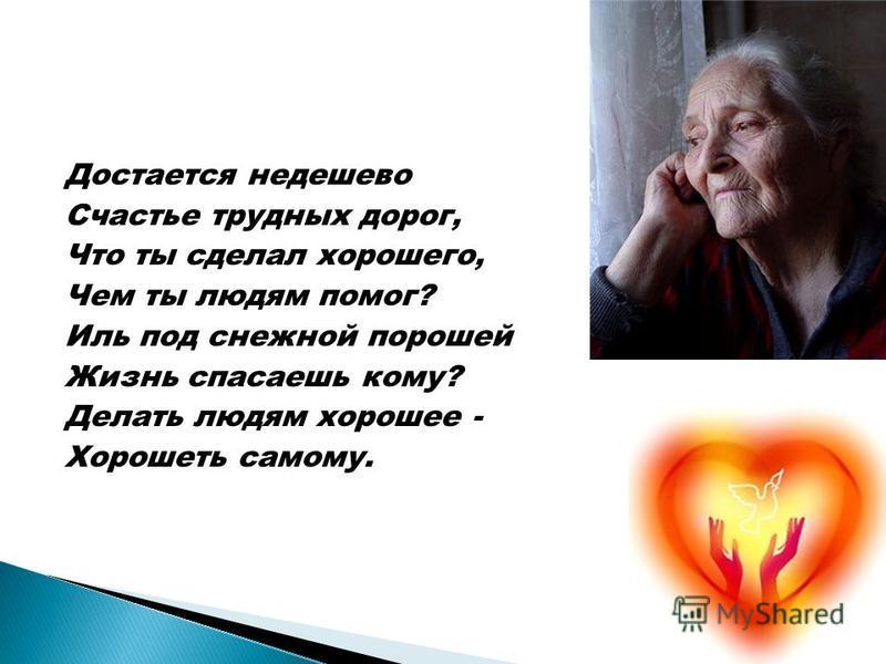 Достается недешево Счастье трудных дорог, Что ты сделал хорошего, Чем ты людям помог? Иль под снежной порошей Жизнь спасаешь кому? Делать людям хорошее - Хорошеть самому.