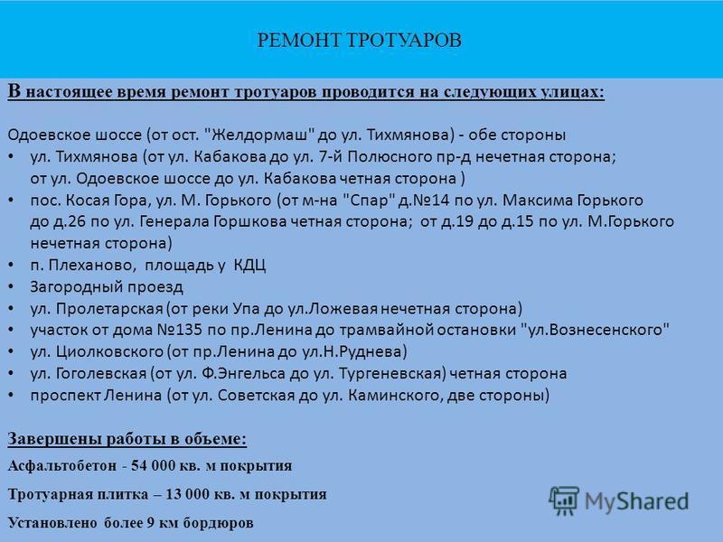 РЕМОНТ ТРОТУАРОВ В настоящее время ремонт тротуаров проводится на следующих улицах: Одоевское шоссе (от ост.
