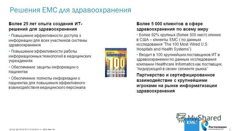2© Copyright 2015 EMC Corporation. All rights reserved. Более 25 лет опыта создания ИТ- решений для здравоохранения Повышение эффективности доступа к информации для всех участников системы здравоохранения Повышение эффективности работы информационных