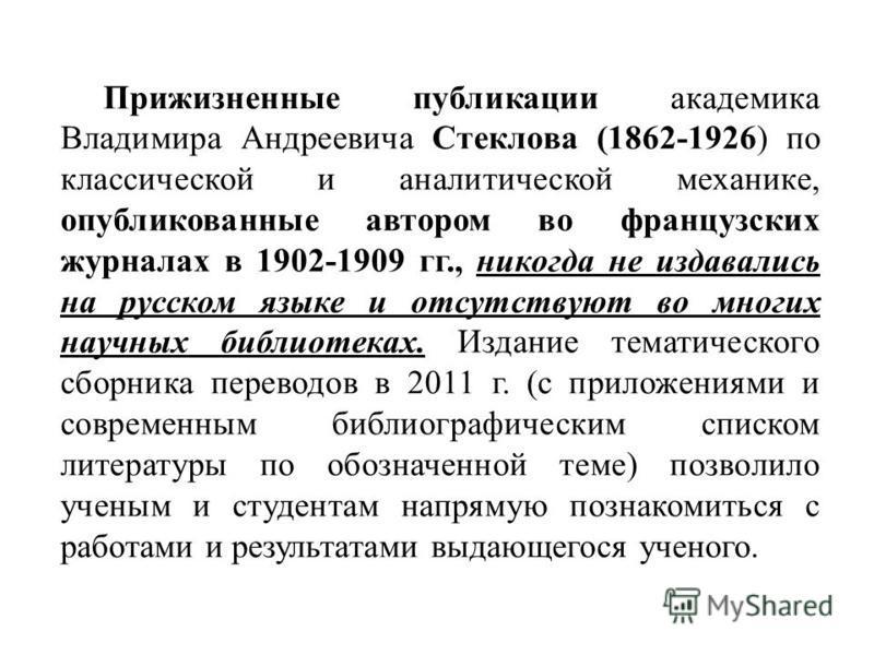 Прижизненные публикации академика Владимира Андреевича Стеклова (1862-1926) по классической и аналитической механике, опубликованные автором во французских журналах в 1902-1909 гг., никогда не издавались на русском языке и отсутствуют во многих научн