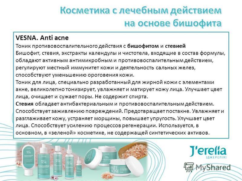 VESNA. Anti acne Тоник противовоспалительного действия с бишофитом и стевией Бишофит, стевия, экстракты календулы и чистотела, входящие в состав формулы, обладают активным антимикробным и противовоспалительным действием, регулируют местный иммунитет