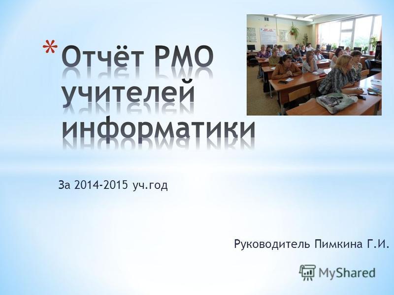 За 2014-2015 уч.год Руководитель Пимкина Г.И.