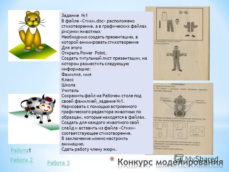 Задание 1 В файле «Стихи.doc» расположено стихотворение, а в графических файлах рисунки животных Необходимо создать презентацию, в которой анимировать стихотворение Для этого Открыть Power Point, Создать титульный лист презентации, на котором размест