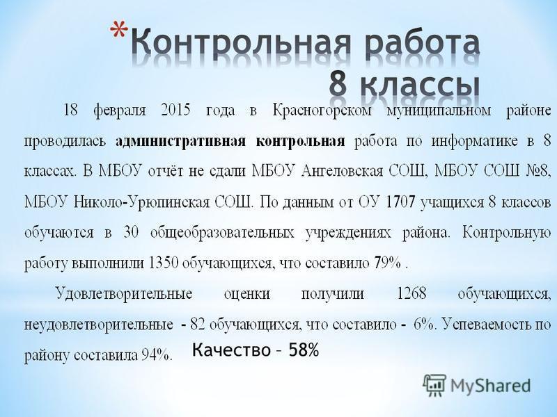 Качество – 58%
