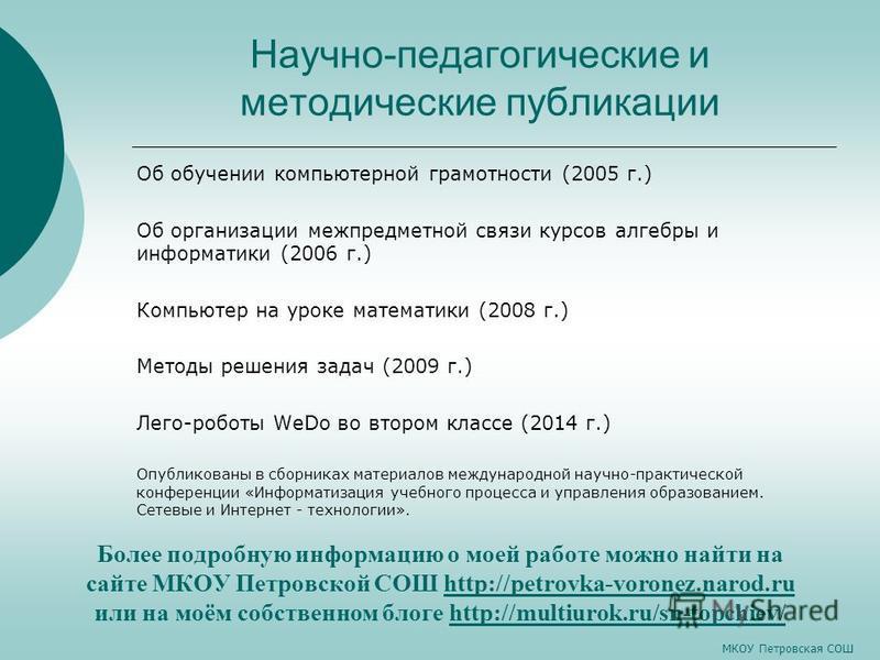 Более подробную информацию о моей работе можно найти на сайте МКОУ Петровской СОШ http://petrovka-voronez.narod.ru или на моём собственном блоге http://multiurok.ru/sn-topchiev/http://petrovka-voronez.narod.ruhttp://multiurok.ru/sn-topchiev/ МКОУ Пет