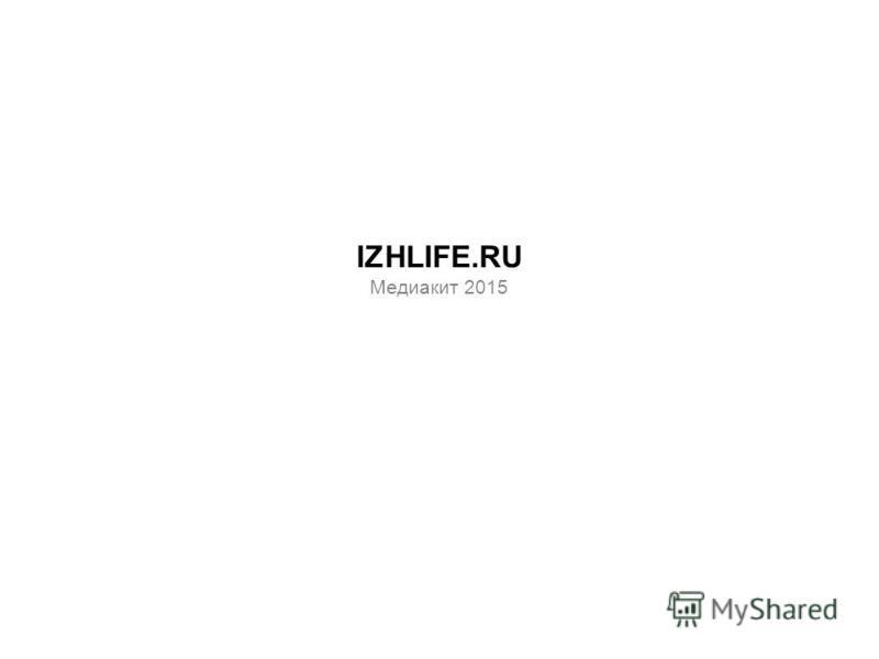 IZHLIFE.RU Медиакит 2015