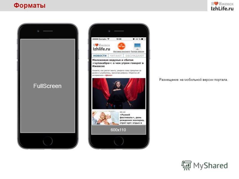 Форматы FullScreen 600 х 110 Размещение на мобильной версии портала.