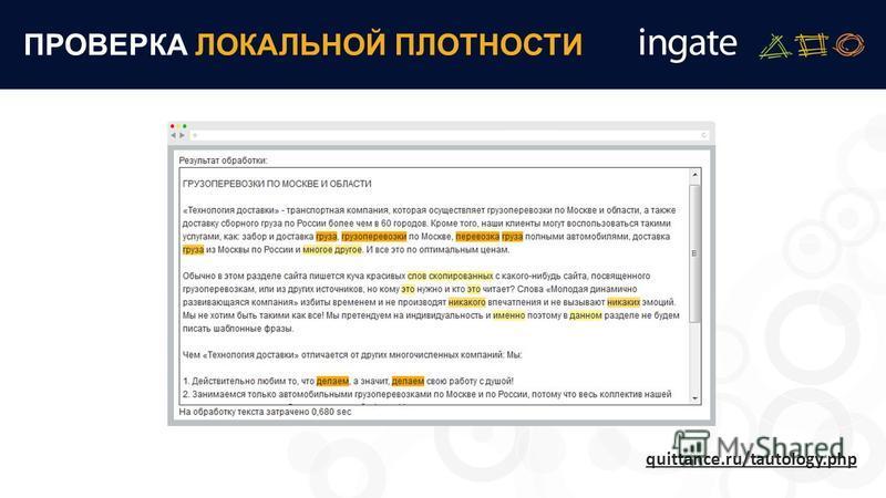 quittance.ru/tautology.php ПРОВЕРКА ЛОКАЛЬНОЙ ПЛОТНОСТИ