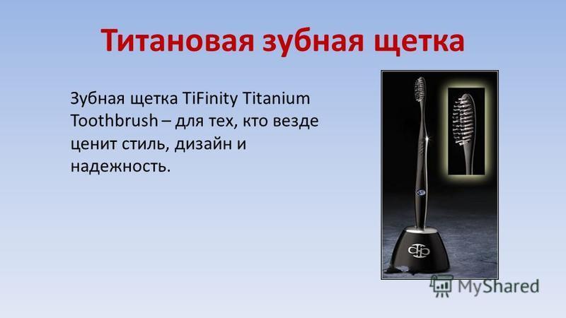 Титановая зубная щетка Зубная щетка TiFinity Titanium Toothbrush – для тех, кто везде ценит стиль, дизайн и надежность.