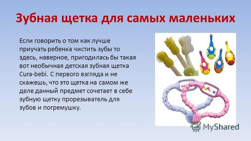 Зубная щетка для самых маленьких Если говорить о том как лучше приучать ребенка чистить зубы то здесь, наверное, пригодилась бы такая вот необычная детская зубная щетка Cura-bebi. С первого взгляда и не скажешь, что это щетка на самом же деле данный