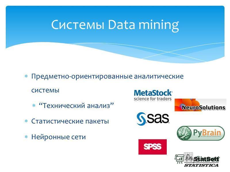 Системы Data mining Предметно-ориентированные аналитические системы Технический анализ Статистические пакеты Нейронные сети