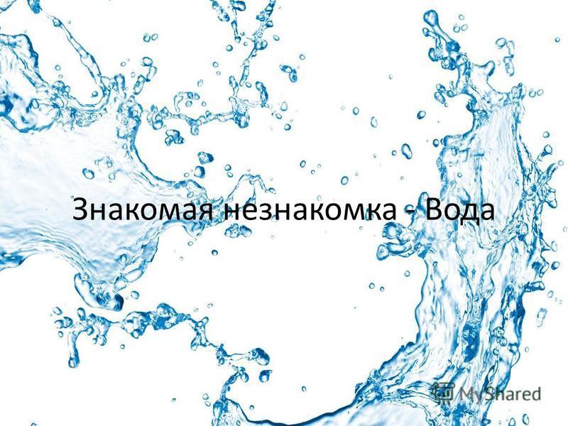 Знакомая незнакомка - Вода