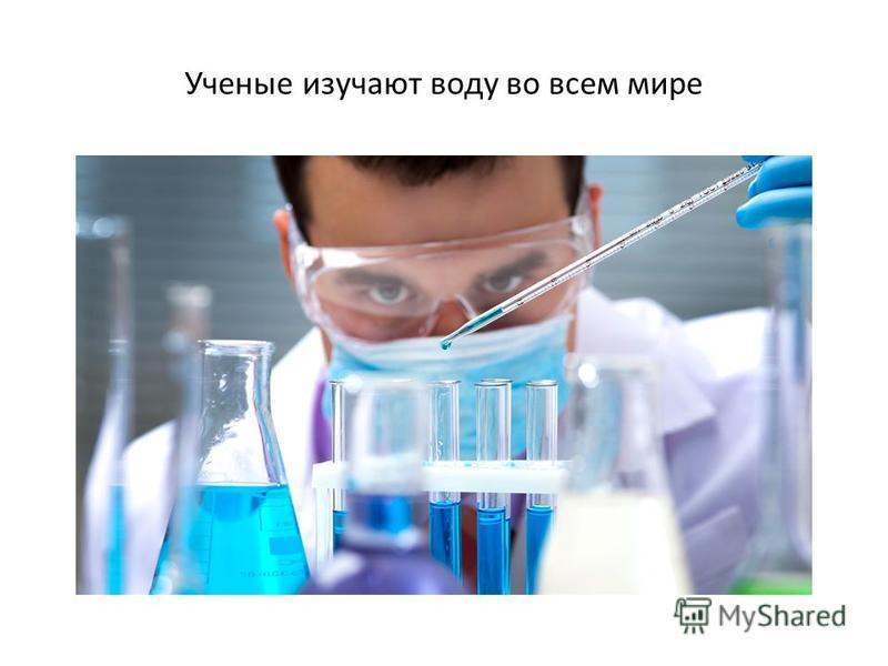 Ученые изучают воду во всем мире