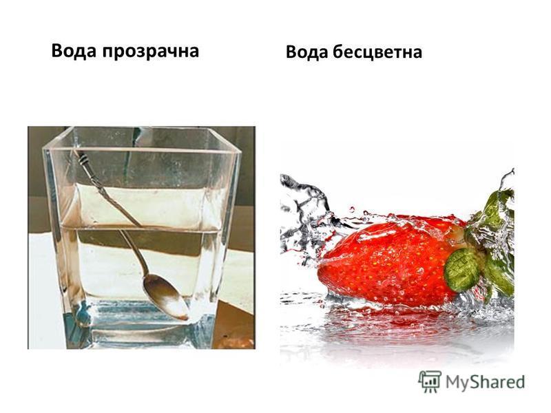 Вода прозрачна Вода бесцветна