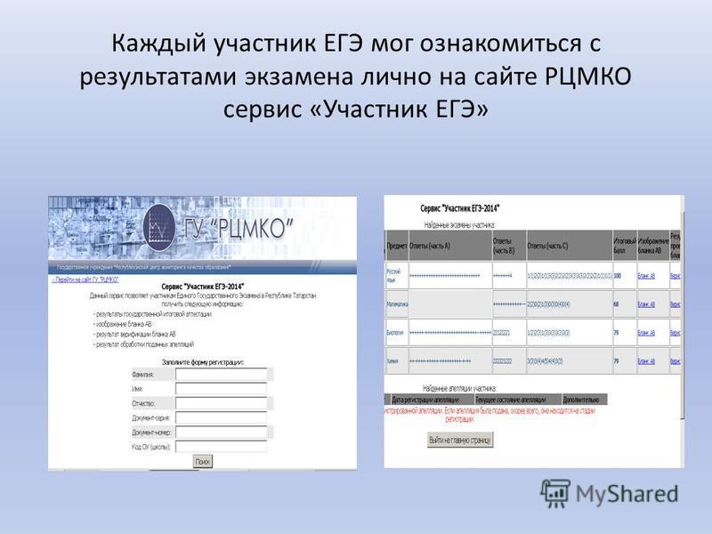 Каждый участник ЕГЭ мог ознакомиться с результатами экзамена лично на сайте РЦМКО сервис «Участник ЕГЭ»