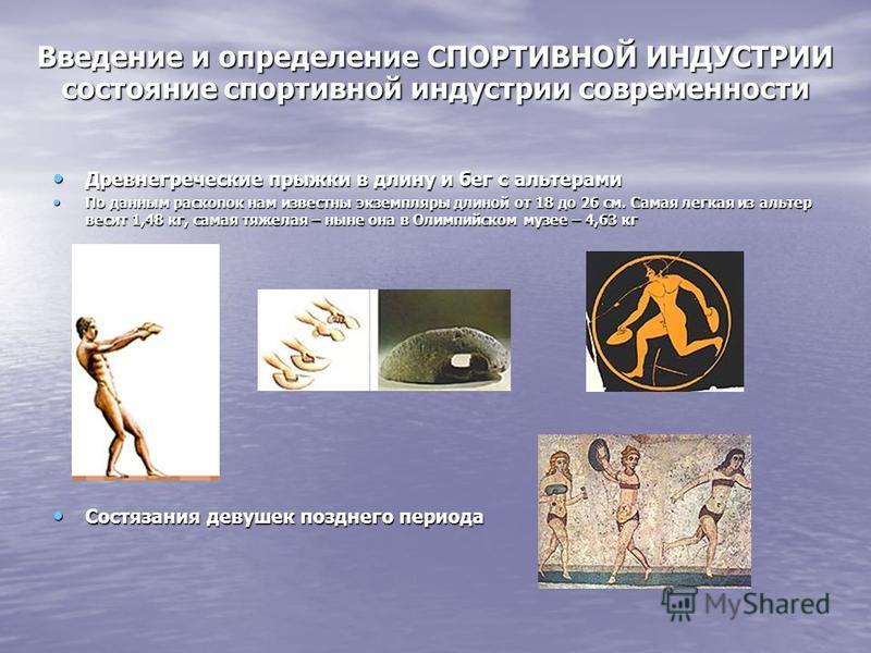 Древнегреческие прыжки в длину и бег с альтерами Древнегреческие прыжки в длину и бег с альтерами По данным раскопок нам известны экземпляры длиной от 18 до 26 см. Самая легкая из альтер весит 1,48 кг, самая тяжелая – ныне она в Олимпийском музее – 4