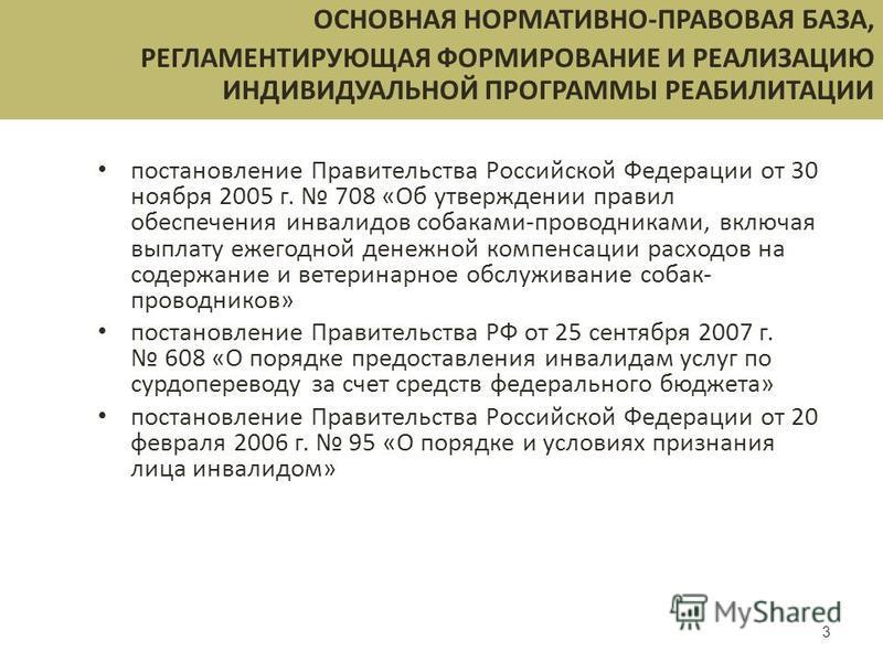 3 постановление Правительства Российской Федерации от 30 ноября 2005 г. 708 «Об утверждении правил обеспечения инвалидов собаками-проводниками, включая выплату ежегодной денежной компенсации расходов на содержание и ветеринарное обслуживание собак- п