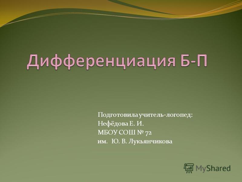 Подготовила учитель-логопед: Нефёдова Е. И. МБОУ СОШ 72 им. Ю. В. Лукьянчикова