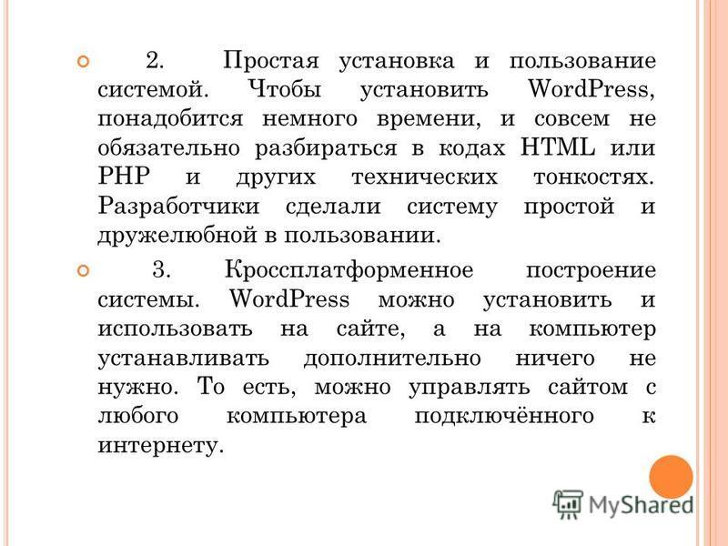 2. Простая установка и пользование системой. Чтобы установить WordPress, понадобится немного времени, и совсем не обязательно разбираться в кодах HTML или PHP и других технических тонкостях. Разработчики сделали систему простой и дружелюбной в пользо
