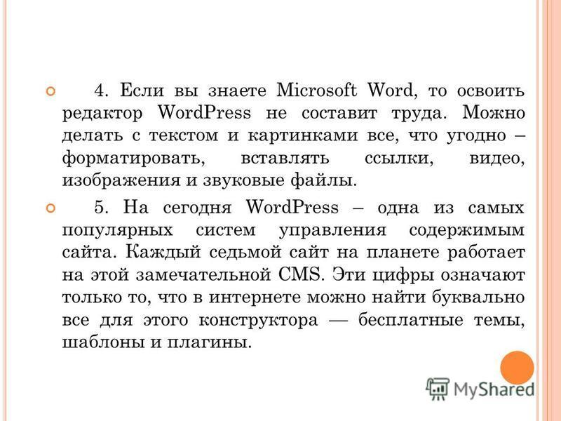 4. Если вы знаете Microsoft Word, то освоить редактор WordPress не составит труда. Можно делать с текстом и картинками все, что угодно – форматировать, вставлять ссылки, видео, изображения и звуковые файлы. 5. На сегодня WordPress – одна из самых поп