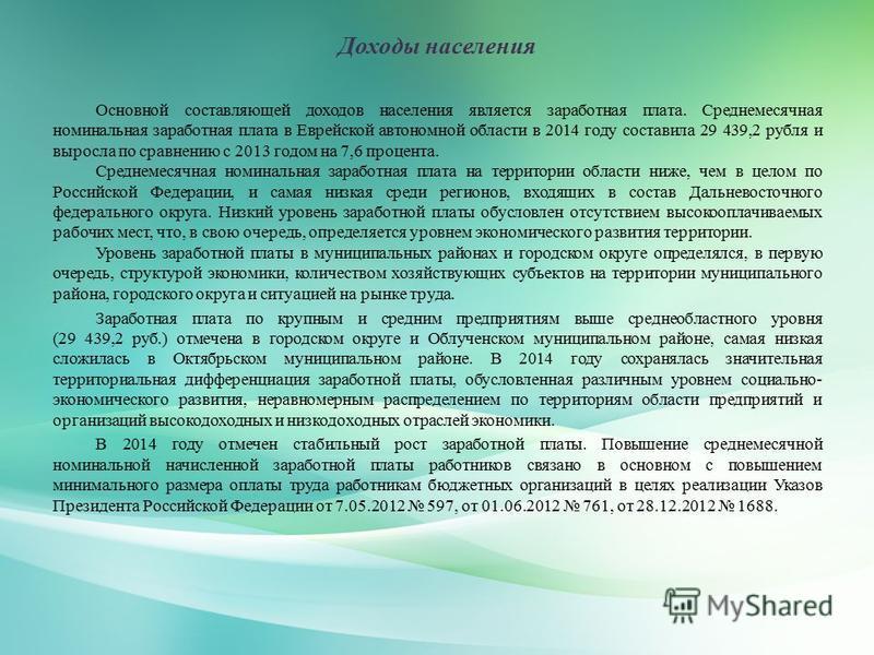 Доходы населения Основной составляющей доходов населения является заработная плата. Среднемесячная номинальная заработная плата в Еврейской автономной области в 2014 году составила 29 439,2 рубля и выросла по сравнению с 2013 годом на 7,6 процента. С
