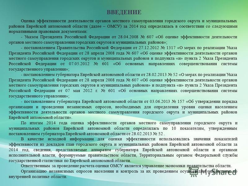 ВВЕДЕНИЕ Оценка эффективности деятельности органов местного самоуправления городского округа и муниципальных районов Еврейской автономной области (далее – ОМСУ) за 2014 год определялась в соответствии со следующими нормативными правовыми документами: