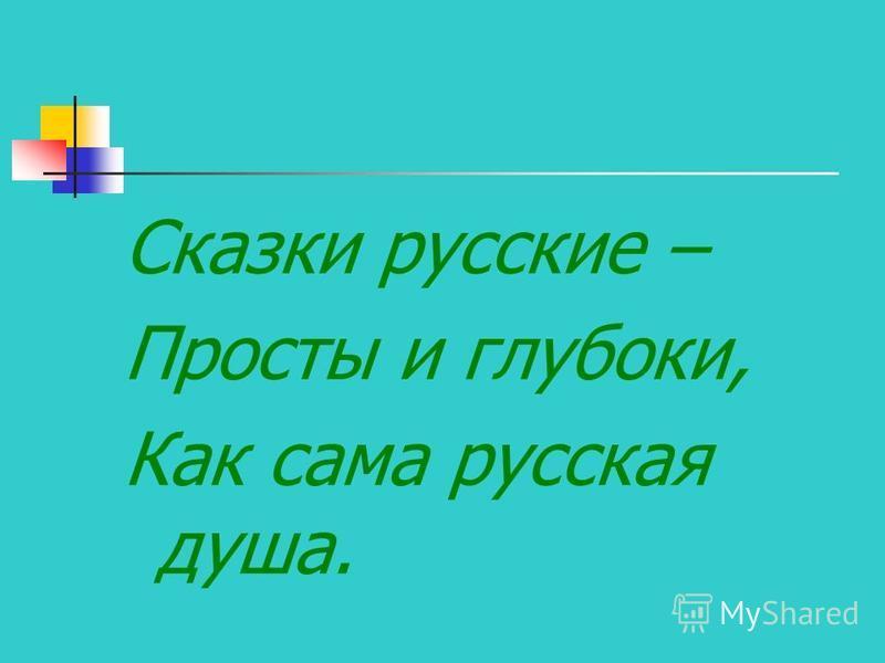 Сказки русские – Просты и глубоки, Как сама русская душа.