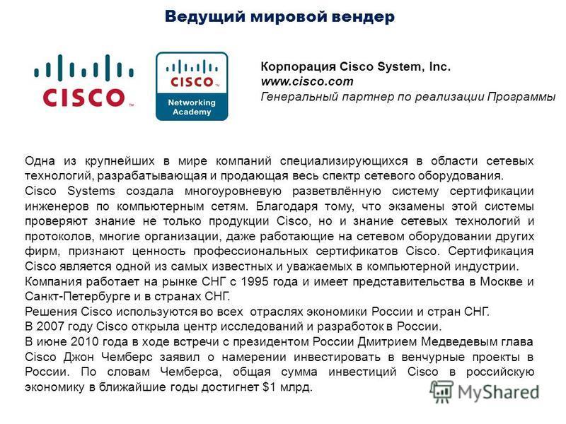 Ведущий мировой вендер Корпорация Cisco System, Inc. www.cisco.com Генеральный партнер по реализации Программы Одна из крупнейших в мире компаний специализирующихся в области сетевых технологий, разрабатывающая и продающая весь спектр сетевого оборуд