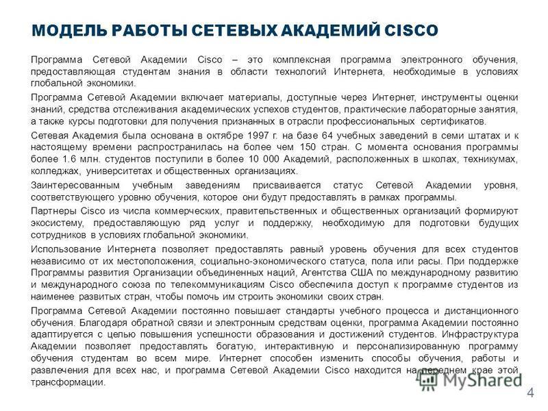 МОДЕЛЬ РАБОТЫ СЕТЕВЫХ АКАДЕМИЙ CISCO 4 Программа Сетевой Академии Cisco – это комплексная программа электронного обучения, предоставляющая студентам знания в области технологий Интернета, необходимые в условиях глобальной экономики. Программа Сетевой