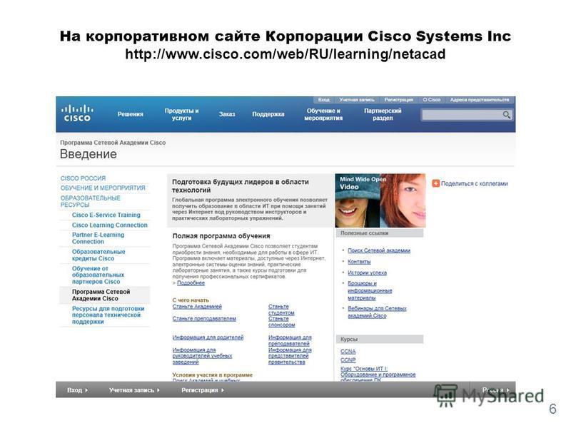 6 На корпоративном сайте Корпорации Cisco Systems Inc http://www.cisco.com/web/RU/learning/netacad