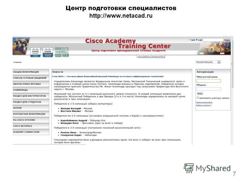 7 Центр подготовки специалистов http://www.netacad.ru