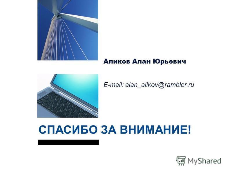 СПАСИБО ЗА ВНИМАНИЕ! Аликов Алан Юрьевич E-mail: alan_alikov@rambler.ru