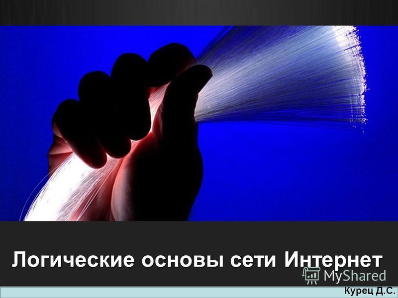 Логические основы сети Интернет Курец Д.С.