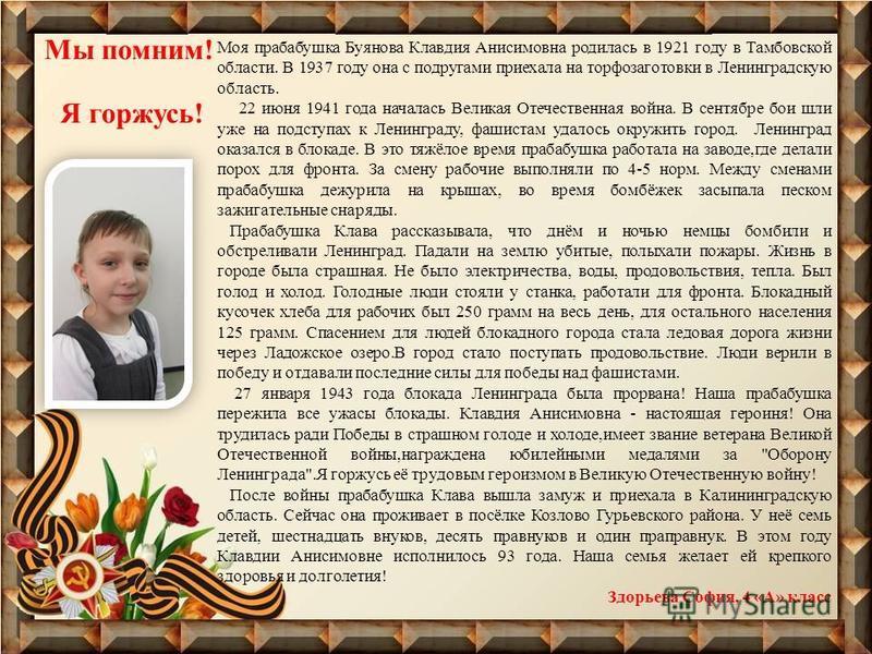 Моя прабабушка Буянова Клавдия Анисимовна родилась в 1921 году в Тамбовской области. В 1937 году она с подругами приехала на торфозаготовки в Ленинградскую область. 22 июня 1941 года началась Великая Отечественная война. В сентябре бои шли уже на под